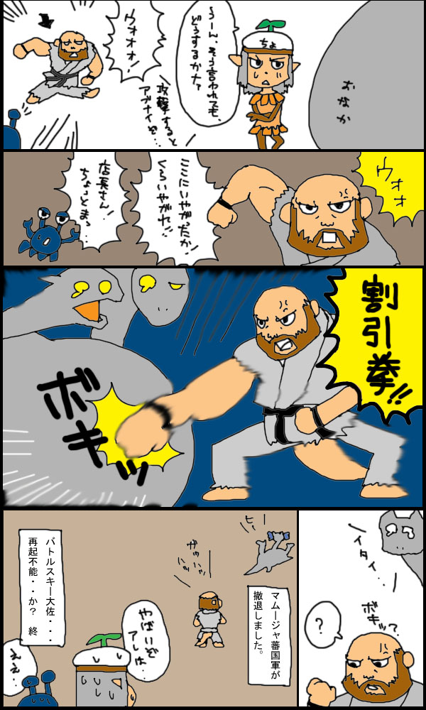 獣漫画244