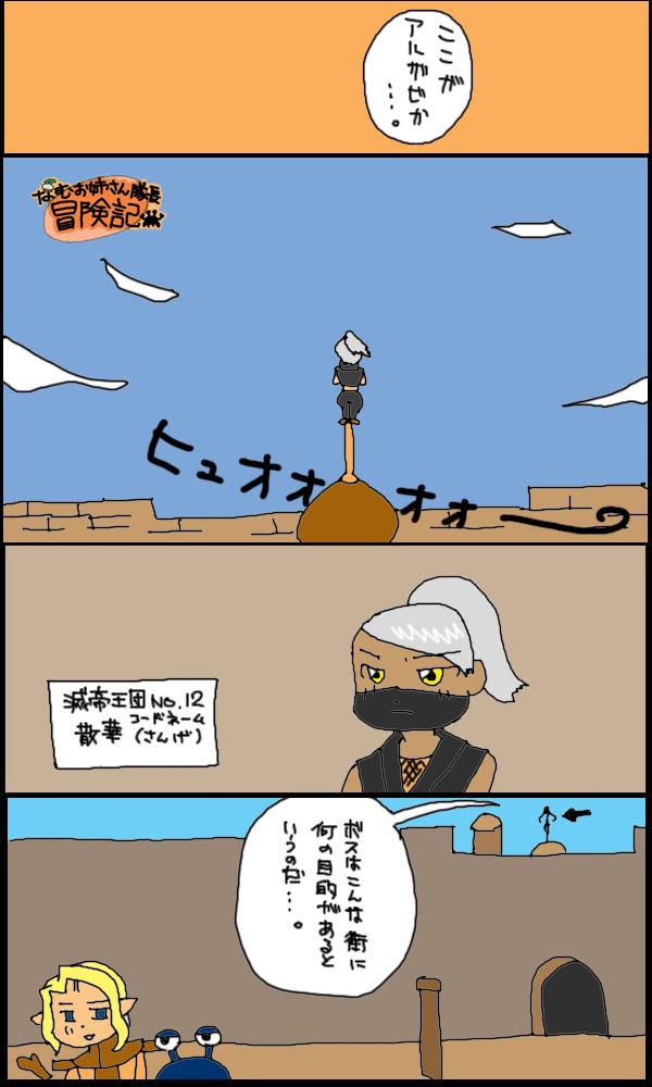 獣漫画245