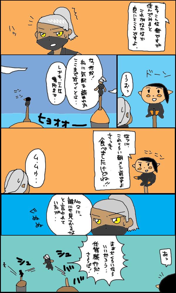 獣漫画246