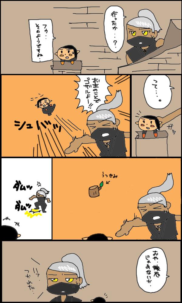 獣漫画249