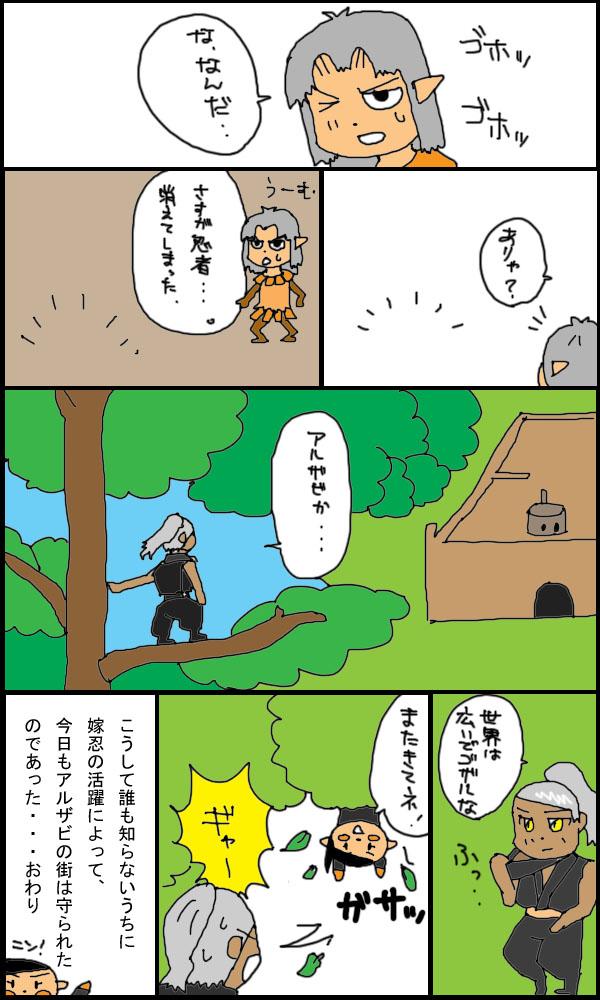 獣漫画251