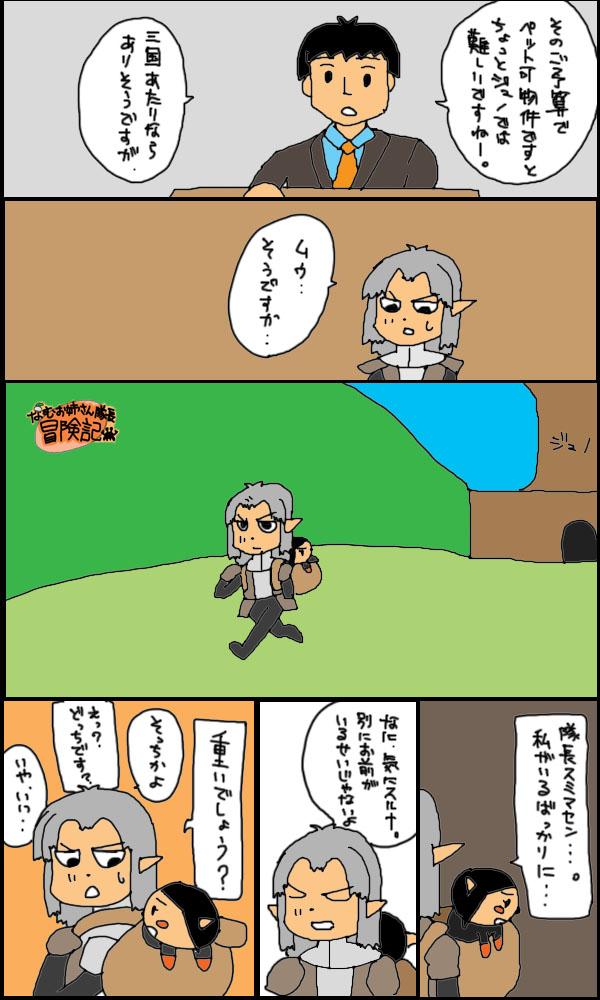 獣漫画252