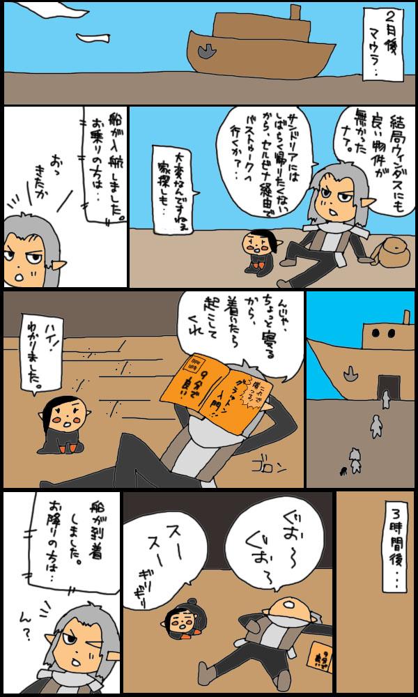 獣漫画253
