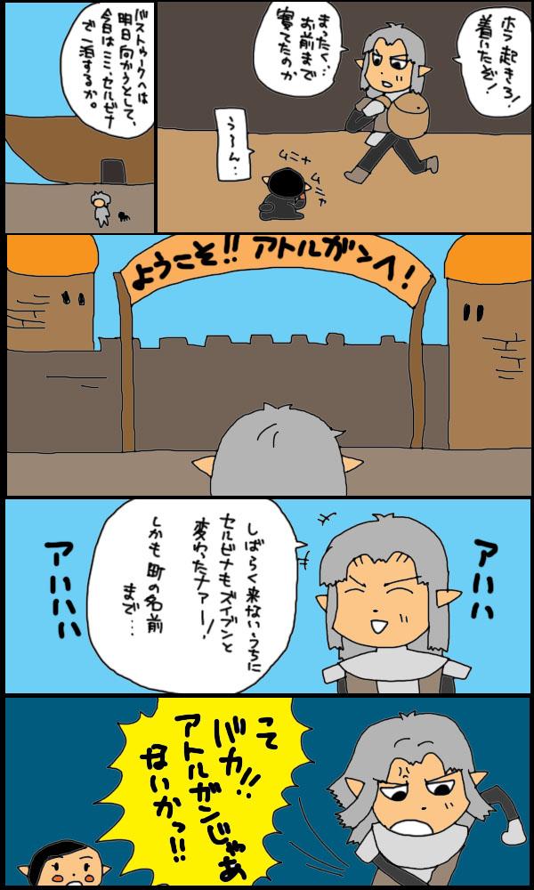 獣漫画254