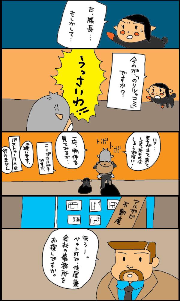獣漫画255
