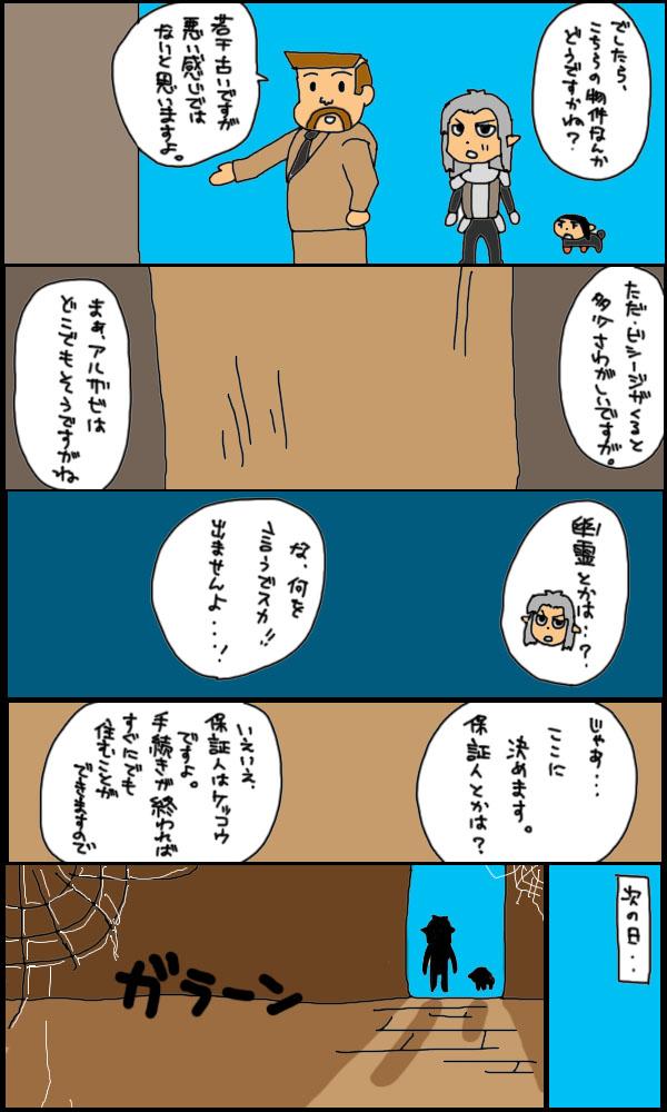 獣漫画256