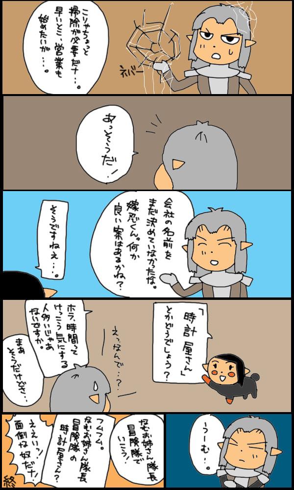 獣漫画257