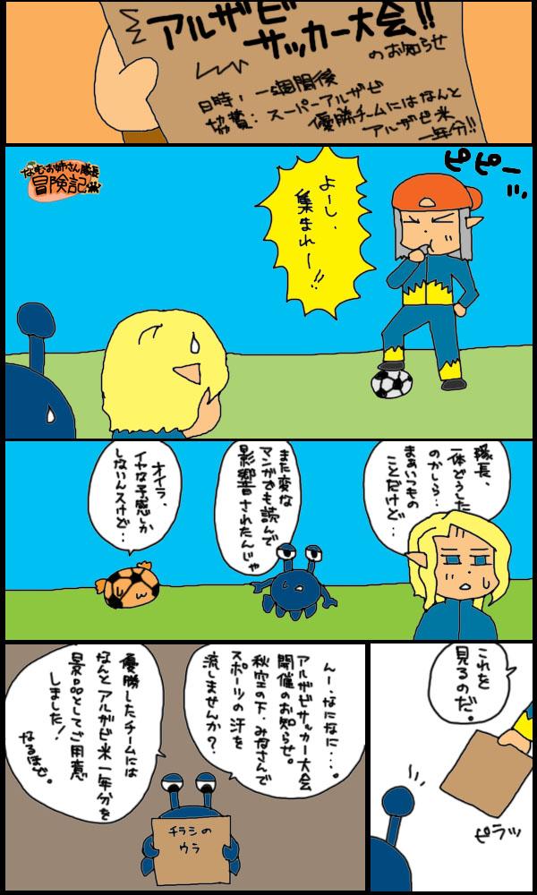 獣漫画258