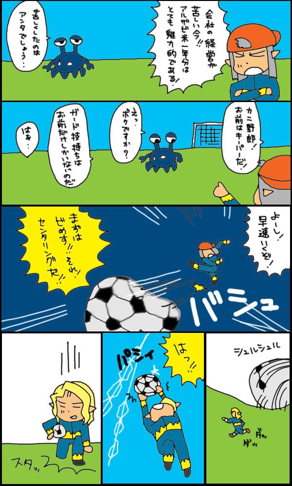 獣漫画259