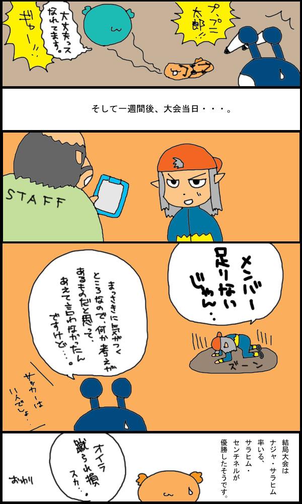 獣漫画263