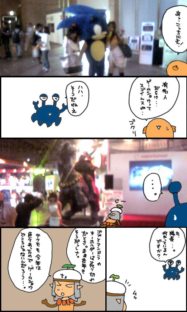 獣漫画265