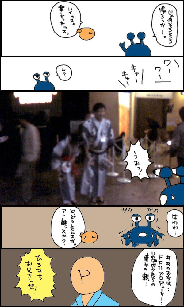獣漫画267