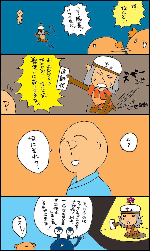 獣漫画268