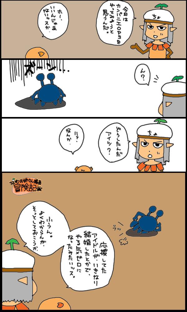獣漫画269