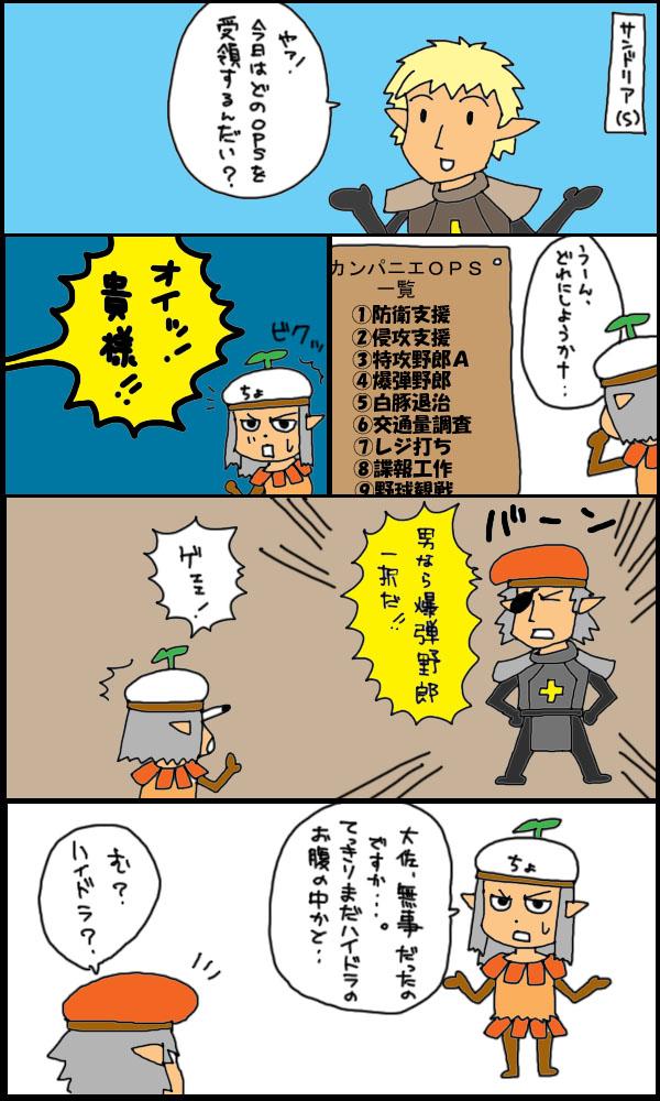 獣漫画270