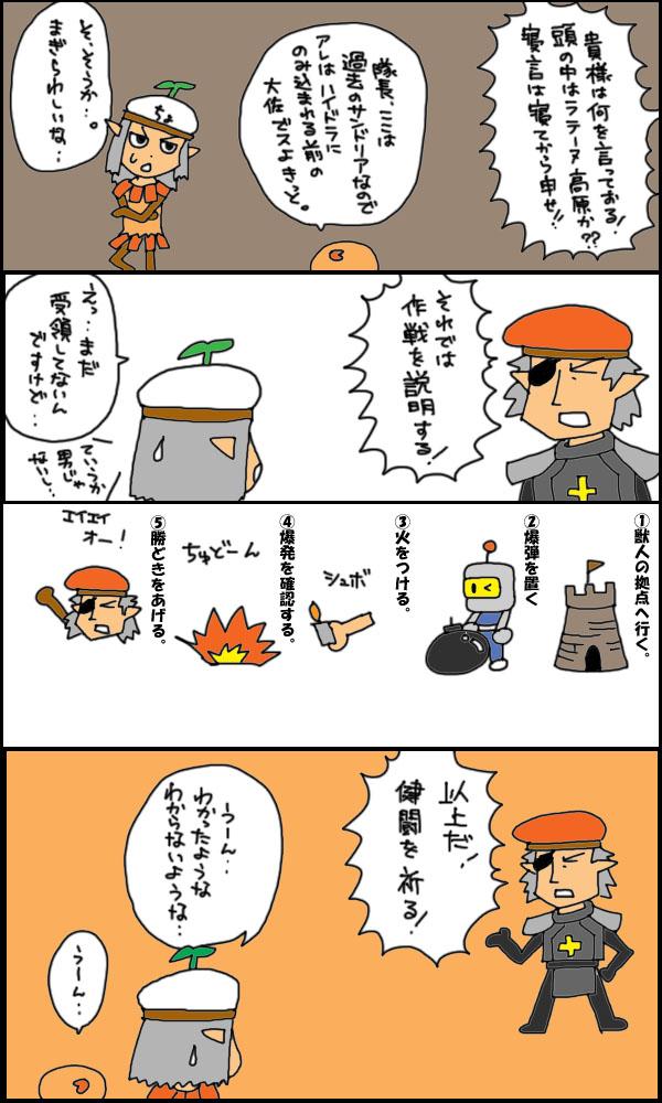 獣漫画271