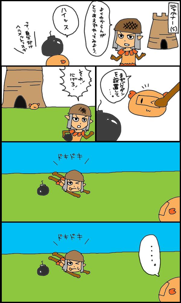 獣漫画272
