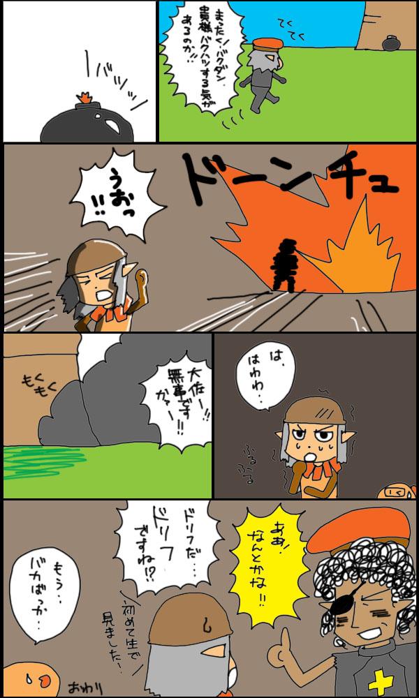 獣漫画274
