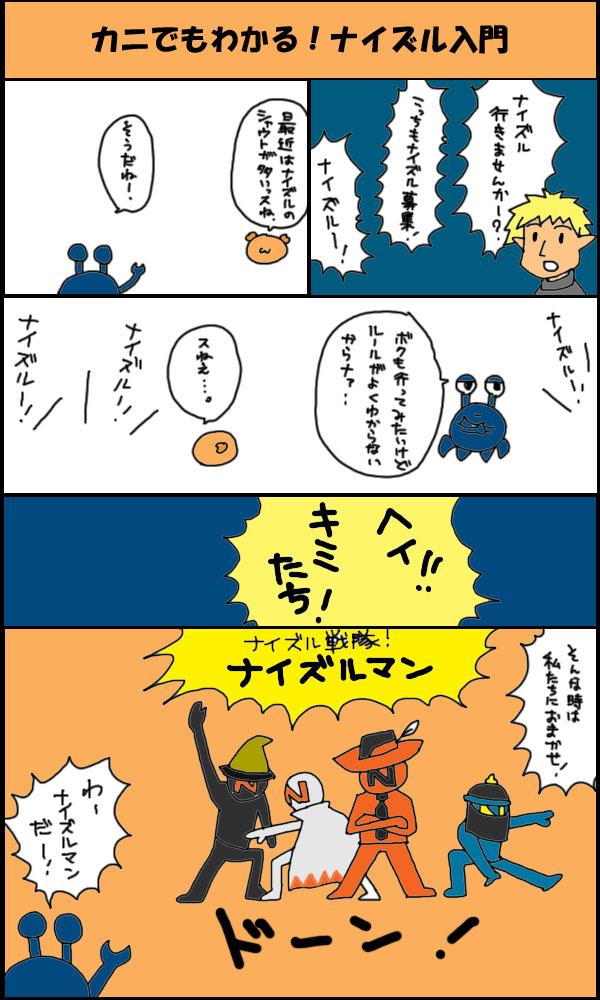 獣漫画275