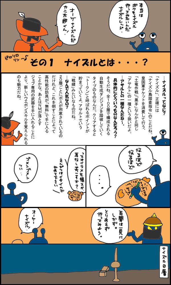 獣漫画276