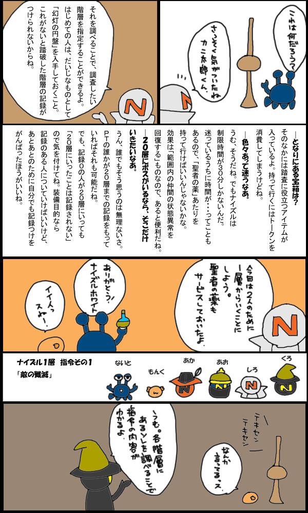 獣漫画277
