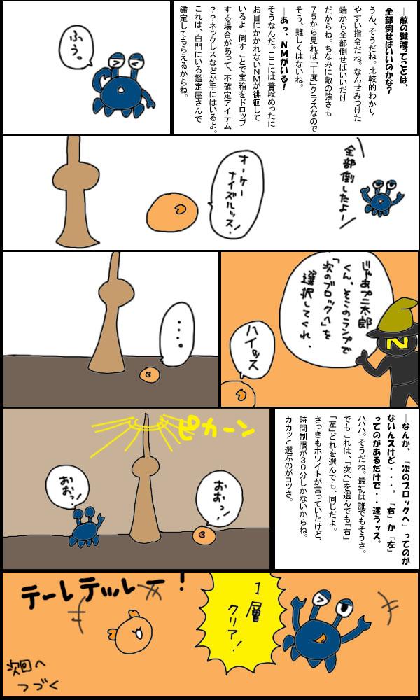 獣漫画278