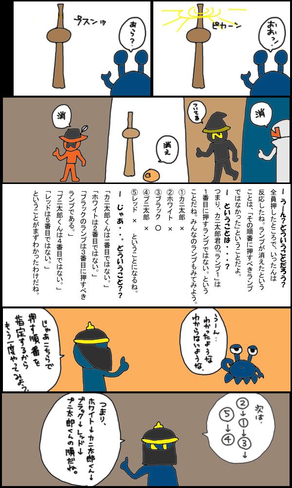 獣漫画286