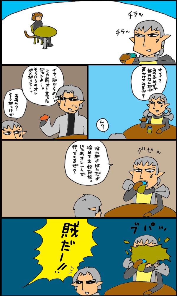 獣漫画289