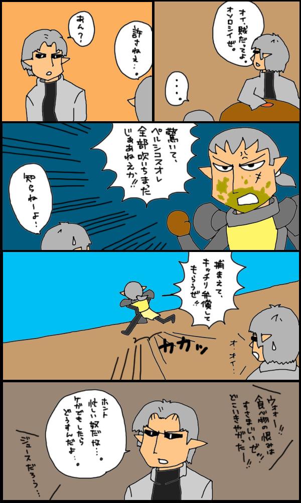 獣漫画290