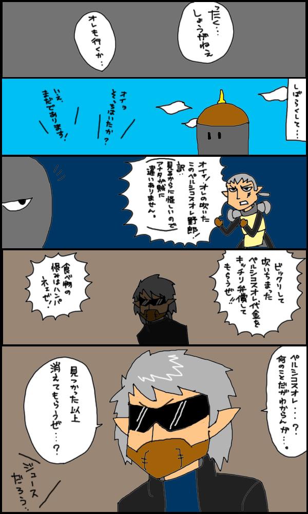 獣漫画291
