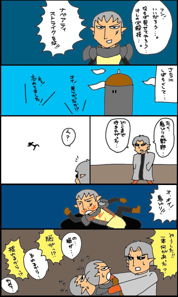 獣漫画292