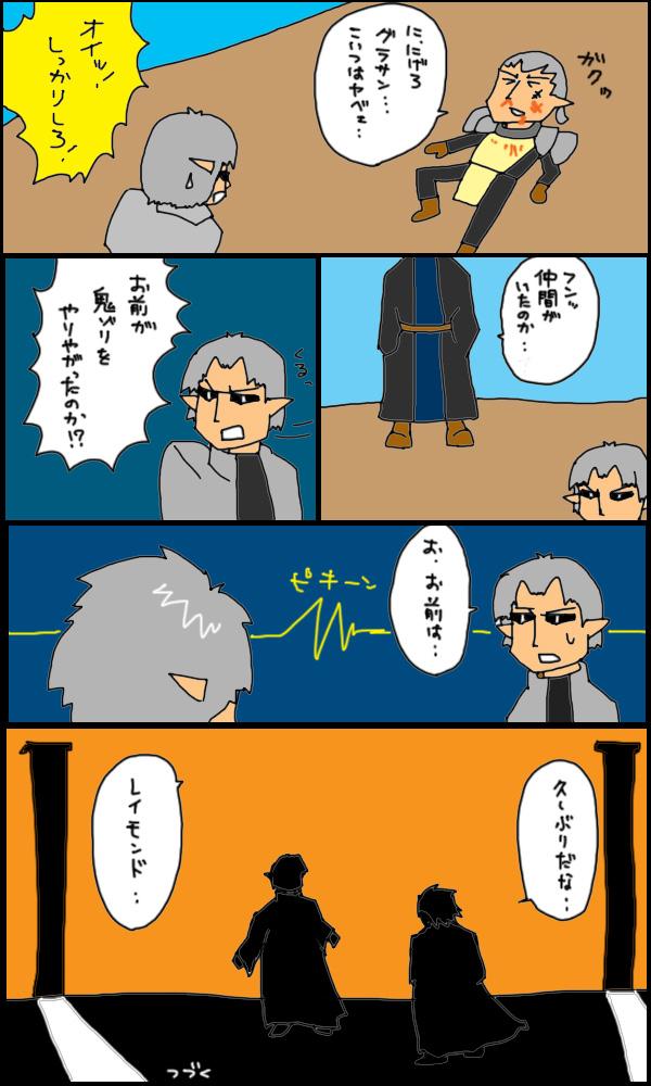 獣漫画293