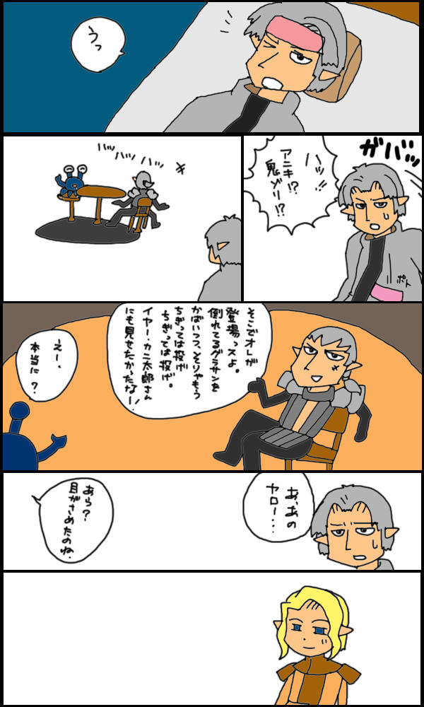 獣漫画303