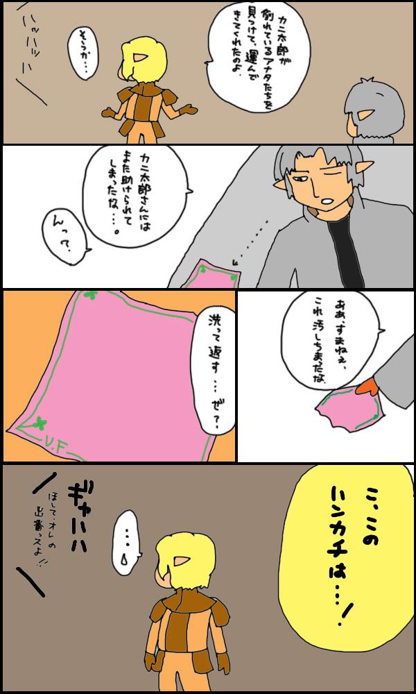 獣漫画304