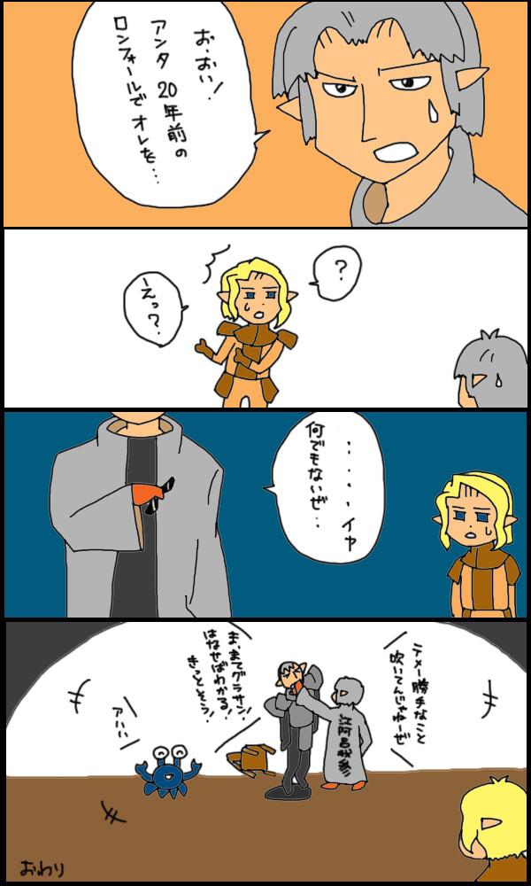 獣漫画305