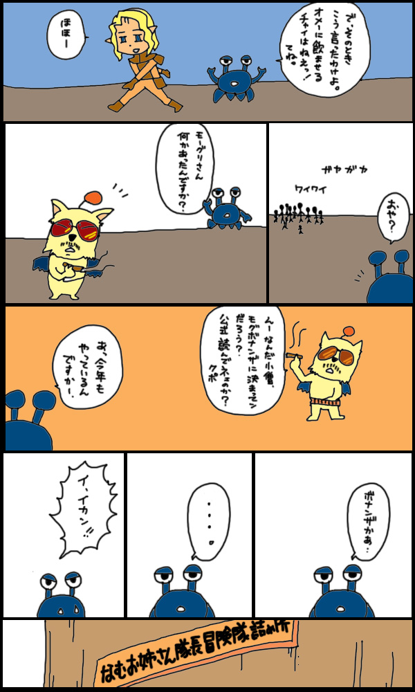 獣漫画325