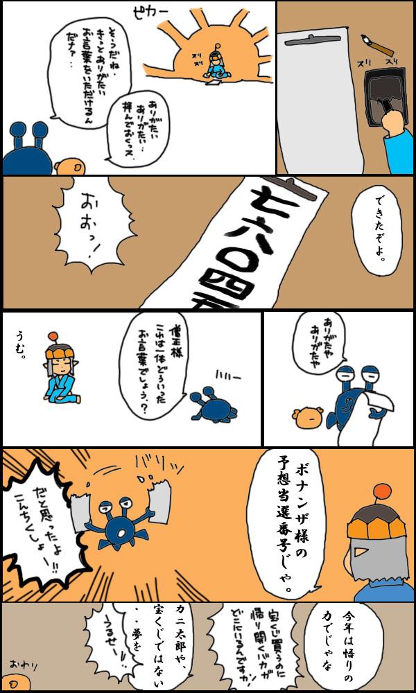 獣漫画328