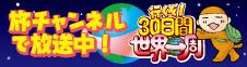 banner_atw30d.jpg