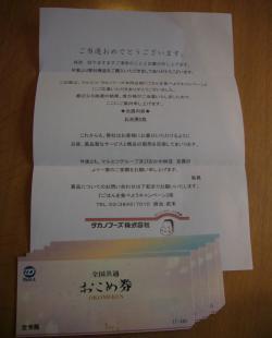 P1040128_convert_20090303162209.jpg