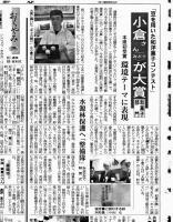豆を用いたコンテスト(上毛新聞)H20.10.13小