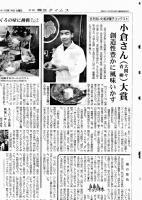 桐生タイムス(H20.10.14)小