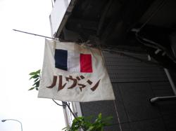 ルヴァン旗