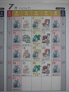 ゴミ分別カレンダー