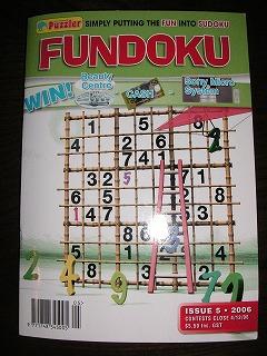 FUNDOKU