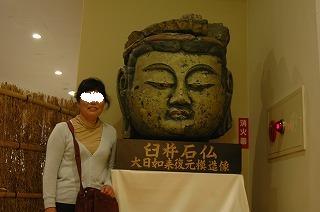 私と臼杵の石仏