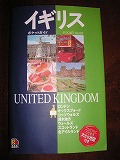イギリスの本