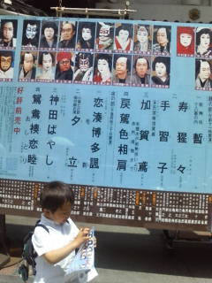 kabukiza051802