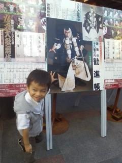 kabuki091702