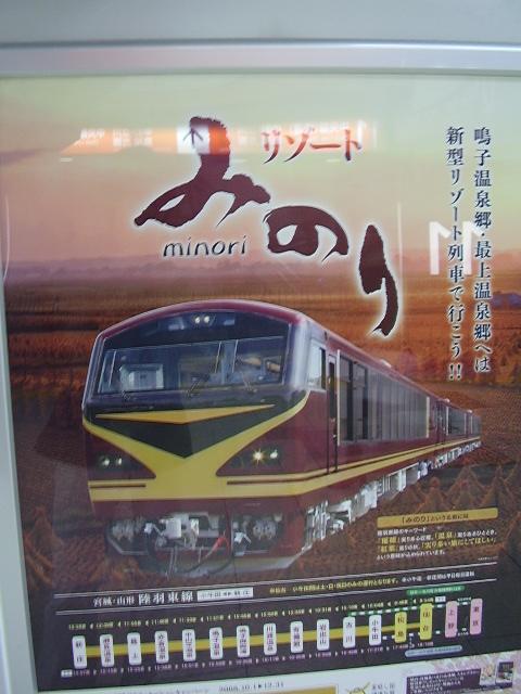 新宿駅でたまたま見かけたので。