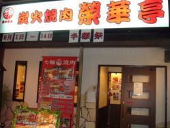 榮華亭 豊中東店